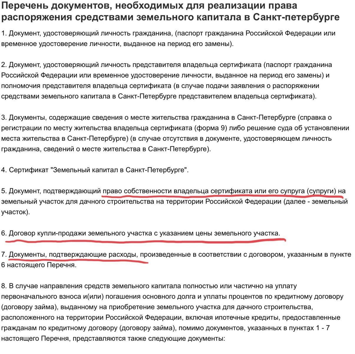 земельный сертификат санкт петербург